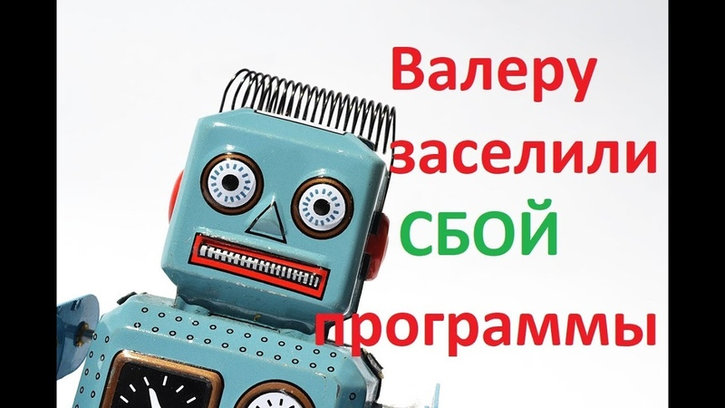 Андроид Валера или сбой программы Альтернативщики против