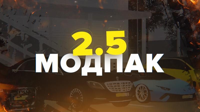 Презентация модпака 2.5 (BETA)