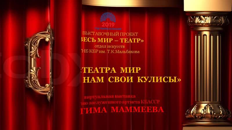 Виртуальная выставка посвященная 100 летию Ибрагима Маммеева