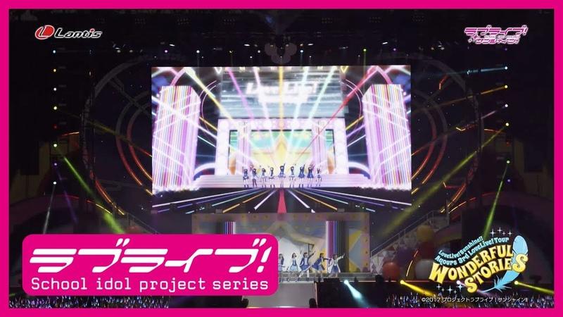 ラブライブ!サンシャイン!! Aqours 3rd LoveLive! Tour ~WONDERFUL STORIES~ Blu-ray Memorial BOX 90秒CM