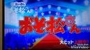 [SPOLIERS] Osomatsu-san Movie (Dream Ami-Good Good Bye)