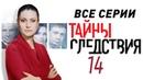 Тайны следствия 14 сезон Все серии подряд @ Русские сериалы
