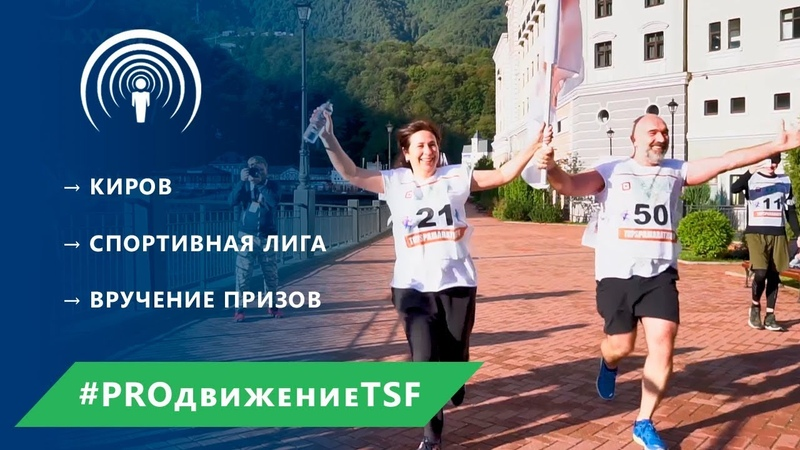 Анна Грабар - вручение приза PROдвижениеTSF, как участвовать в проекте?