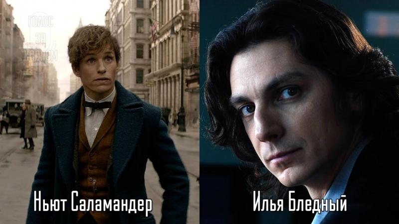 «Фантастические твари и где они обитают» - Актеры русского дубляжа (2016)