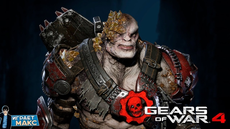 Gears of War 4 - СЛАДКАЯ МЕСТЬ 10