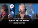 Secret Service - Flash In The Night LIVE Авторадио