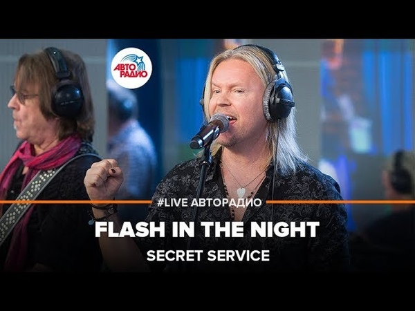 Secret Service - Flash In The Night (LIVE Авторадио)
