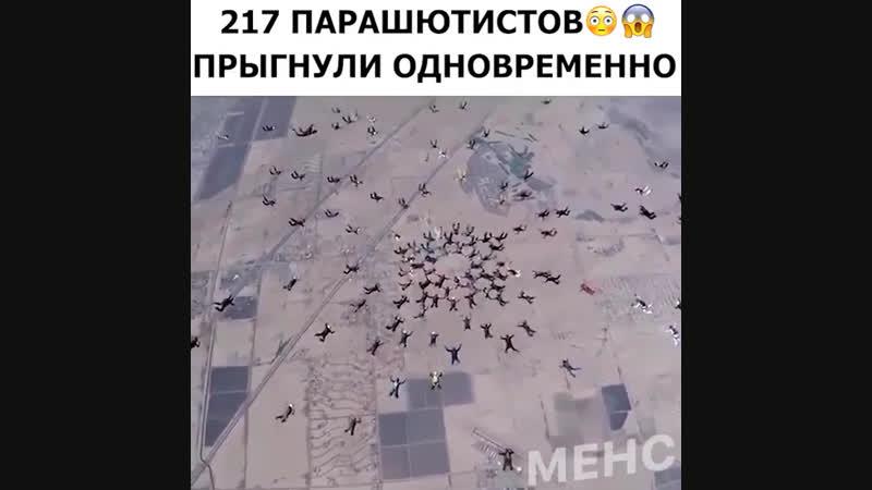 217 парашютистов прыгнули одновременно! Вот это адреналин 🤗😊😍💪🏻💪🏻👍🏻круто. Картина завораживающая.