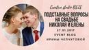 Ведущий на свадьбу Екатеринбург Смешной конкурс прикол на свадьбе
