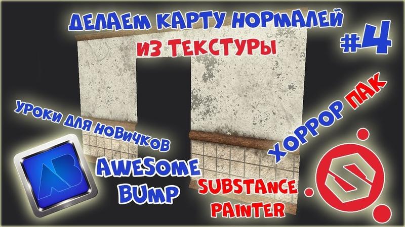 Карта нормалей,высоты из текстуры,текстурирование в Substance Painter