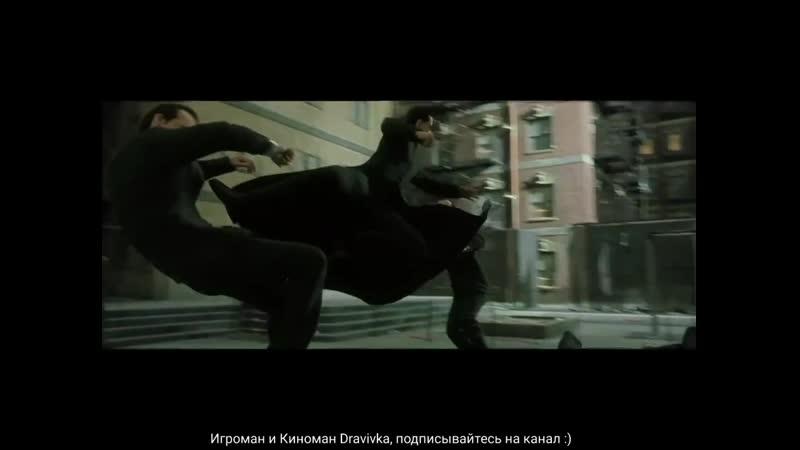 Нео против Армии Смитов отрывок из фильма Матрица Перезагрузка The Matrix Reloaded 2003