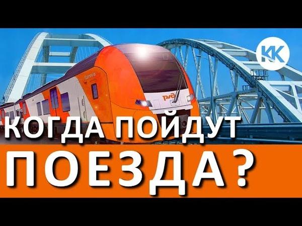Крымский мост. Когда пойдут поезда в Крым. Все ж/д опоры готовы!