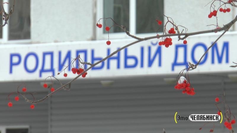 Родильный дом ОКБ №3. телепроект «Это Челябинск» выпуск №91