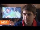Специальный репортаж больше чем игра Москва 24