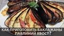 Баклажаны павлиний хвост Баклажаны веером в духовке с сыром ветчиной и помидорами Рецепт баклажан
