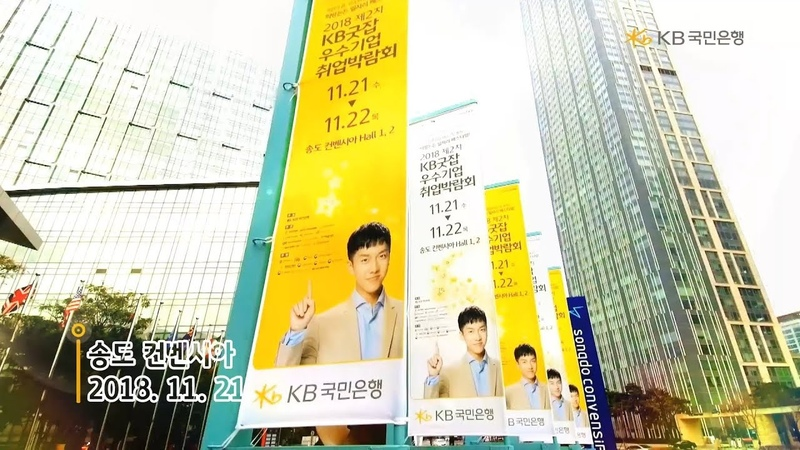 Lee Seung Gi 2018 KB Job Fair Video Message