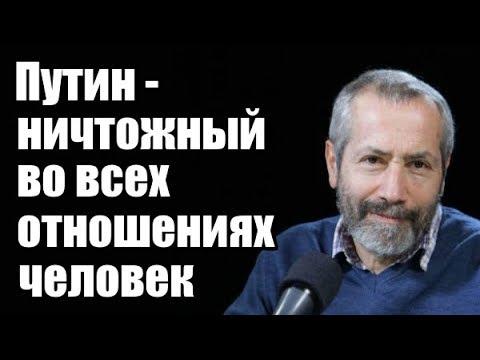 Леонид Радзиховский Путин ничтожный во всех отношениях человек