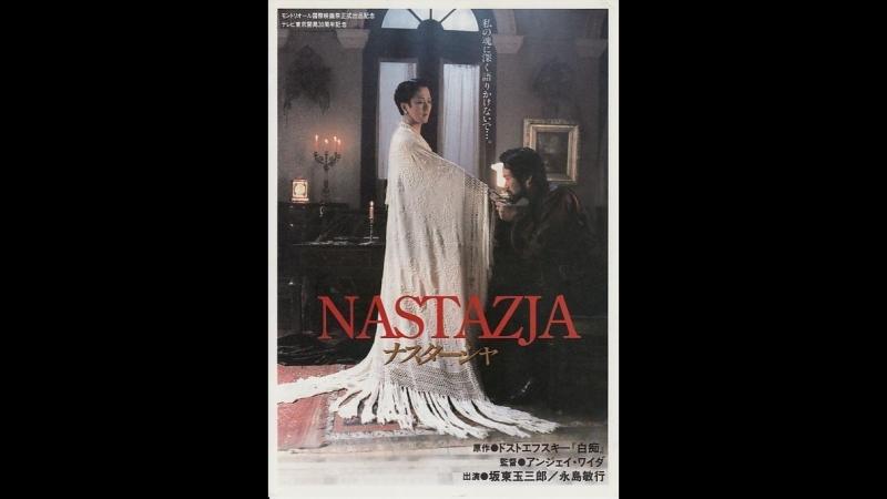 ナスターシャ (Nastazja), 1994 [Jap]