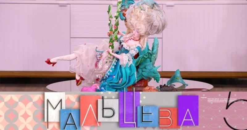 Куклы с историей хаш из говяжьего рубца и технологии против старения
