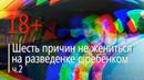 ШЕСТЬ ПРИЧИН НЕ ЖЕНИТЬСЯ НА РАЗВЕДЕНКЕ С РЕБЕНКОМ 2