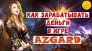 Как зарабатывать деньги в игре Azgard от компании Эталон Заработок в интернете без вложений