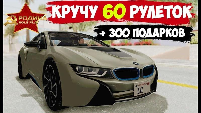 ВЫБИЛ TITAN VIP ИЗ 60-ТИ РУЛЕТОК И 300 ПОДАРКОВ! RODINA CRMP