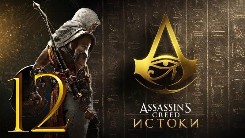 Прохождение Assassin's Creed Истоки Часть 12 DLC Проклятие Фараона