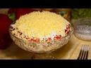 Салат с ШИКАРНЫМ ВКУСОМ на любое семейное торжество! Простой и Вкусный салат к Праздничному столу!