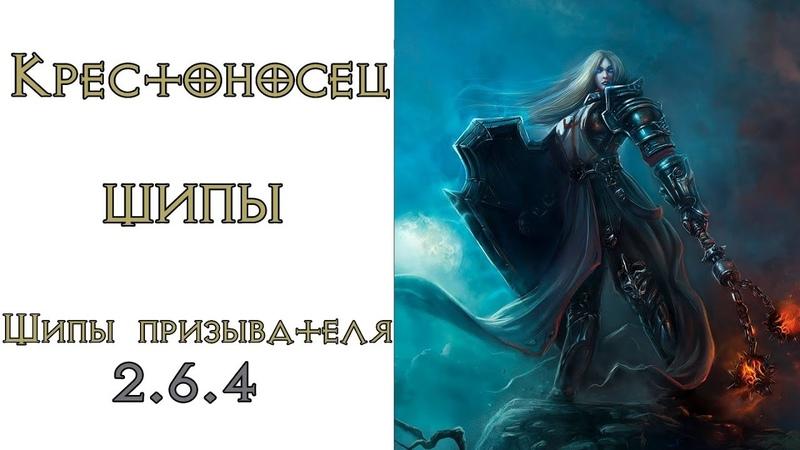 Diablo 3 TOP Крестоносец Шипы в сете Шипы Призывателя 2.6.4 (9koff Games)