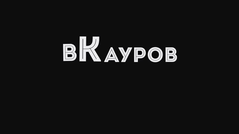 Визитная карточка Каурова Андрея (п.Вороновское)