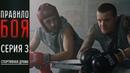 Правило боя 3 серия (2017) HD 720p