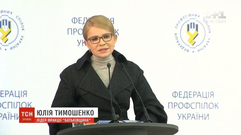 Всеукраїнські профспілкові організації підтримали соціальну доктрину Тимошенко