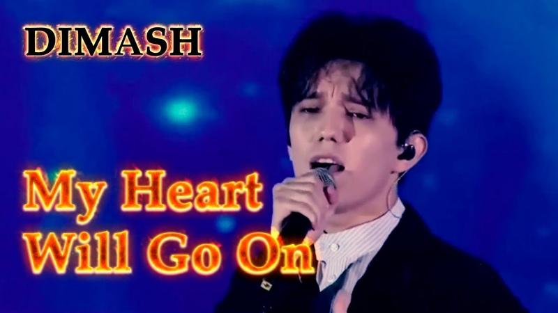 ДИМАШ / DIMASH - My Heart Will Go On (Hainan International Film Festival)