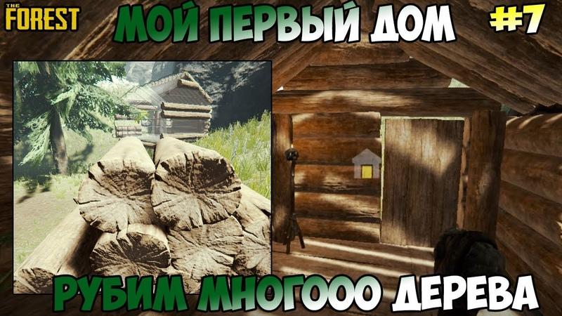 МОЙ ПЕРВЫЙ ДОМ В ИГРЕ СТРОИМ БОЛЬШОЙ ДОМ ГДЕ ВЗЯТЬ ТОННУ ДЕРЕВЬЕВ The Forest