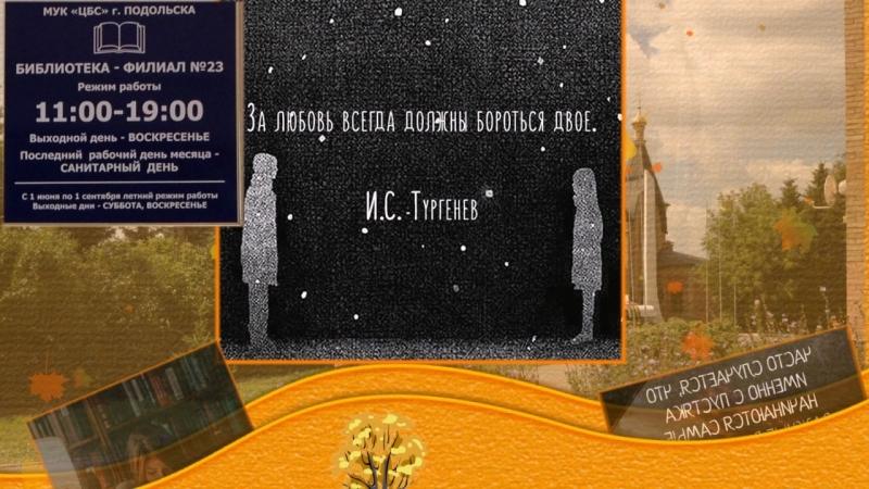 Известные выражения-3.Библиотека №23(Федюково)МУК ЦБС г.Подольск