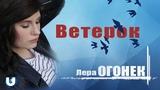 Лера Огонек - Ветерок (Новый клип 2018)