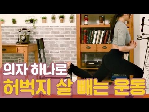 의자하나로 허벅지 살 빼는 운동