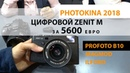 Цифровой ZENIT M Profoto B10 Magmod на Photokina 2018 Vlog 1