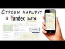 Как построить маршрут Yandex карты