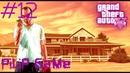 Grand Theft Auto V GTA 5 КЛЕТУС, СТРЕЛЬБА ПО МИШЕНЯМ, ФЕРМА БРАТЬЕВ ОНИЛ, ЛЕДЯНОЙ ЛАБИРИНТ 12