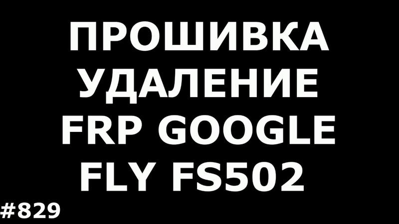 Прошивка и разблокировка аккаунта FRP Google Fly FS502 Cirrus 1