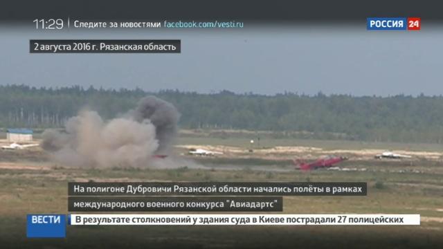 Новости на Россия 24 • Авиадартс перенесли из-за плохой погоды