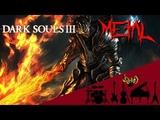 Dark Souls 3 - Lorian, Elder Prince Lothric, Younger Prince