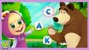 Маша и Медведь Новые Слова Напиши Письмо Новая Обучающая Игра для Детей