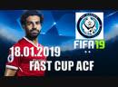 FIFA 19 Клубы профи VFC Alliance FAST CUP ACF 18 01 2019