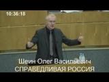 Вся правда о повышении пенсионного возраста в вступлении Олега Шеина.