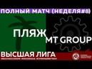 Пляж - MT GROUP 1:11 (ПОЛНЫЙ МАТЧ)