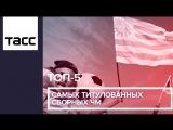 ТОП-5 самых титулованных сборных