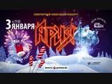АРИЯ. Невероятный Новогодний Концерт в Екатеринбурге - 3 января, Дом Печати (18+)