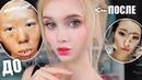 Повторяю Азиатский Вирусный Макияж с накладным носом 😱 Asian Viral Makeup | ЛИССА